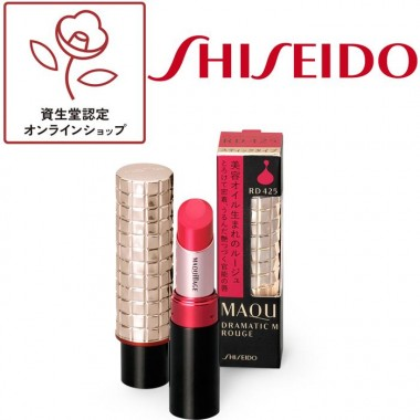 Son Shiseido Maquillage True Rouge